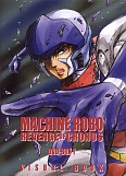 Меха-воины: Месть Хроноса - Machine Robo: Chronos no Gyakushuu