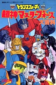 Трансформеры: Воины Великой Силы - Transformers: Chojin Master Force