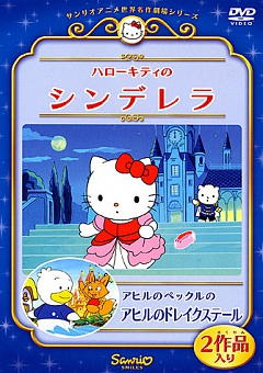 Постеры Китти-Золушка - Hello Kitty no Cinderella (всего 1)