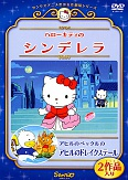 Постер 1 из Китти-Золушка - Hello Kitty no Cinderella