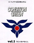 Постер 1 из Код: Тревога - Inferious Wakusei Senshi Gaiden Condition Green