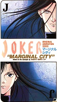 Постер 1 из Джокер - Joker: Marginal City
