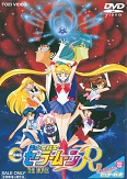Постер 1 из Красавица-воин Сейлор Мун Эр - Bishoujo Senshi Sailor Moon R: The Movie