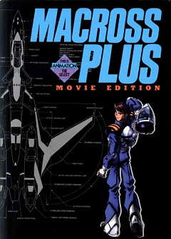 Постеры Макросс Плюс - Macross Plus: Movie Edition (всего 1)