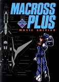 Постер 1 из Макросс Плюс - Macross Plus: Movie Edition