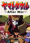 Постер 1 из Ямато Такэру: После войны - Yamato Takeru: After War