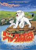 Постер 1 из Император джунглей - Jungle Emperor Leo: The Movie