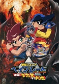 Постер 1 из Бейблэйд - Bakuten Shoot Beyblade The Movie: Gekitou!! Takao vs Daichi