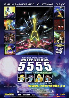 Постеры Интерстелла 5555 - Interstella5555 - The 5tory of The 5ecret 5tar 5ystem (всего 3)