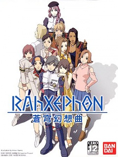Постеры Ра-Зефон - RahXephon Kansoukyoku: Kanojo to Kanojo Jishin to - Thatness and Thereness (всего 1)