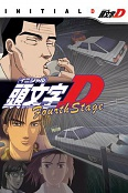 Инициал Ди - Стадия четвёртая - Initial D Fourth Stage