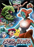 Постер 1 из Покемон: Судьба Деоксиса - Pocket Monsters Advanced Generation: Rekkuu no Houmonsha Deoxys