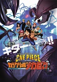 Постер 2 из Ван-Пис - One Piece THE MOVIE Karakurijou no Mecha Kyohei