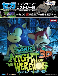 Постеры Соник - Sonic: Night of the WereHog - Sonic & Chip Kyoufu no Kan (всего 1)