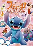 Постер 4 из Стич! - Stitch! Itazura Alien no Daibouken