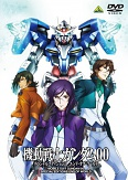 Мобильный воин ГАНДАМ 00 - Kidou Senshi Gundam 00 Special Edition II - End of World