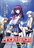 Ангельские ритмы! - Angel Beats!