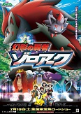 Постер 2 из Покемон - Gekijouban Pocket Monsters Diamond & Pearl: Gen'ei no Hasha Zoroark