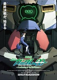 Постер 1 из Мобильный воин ГАНДАМ 00 - Gekijouban Kidou Senshi Gundam 00: A Wakening of the Trailblazer