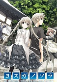 Связанные небом - Yosuga no Sora: In Solitude, Where We Are Least Alone.