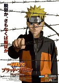 Постер 2 из Наруто - Gekijouban Naruto: Blood Prison