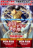 Постер 2 из Kindaichi Shounen no Jikenbo