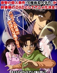 Постер 3 из Kindaichi Shounen no Jikenbo