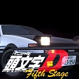 Постер 1 из Инициал Ди - Стадия пятая - Initial D Fifth Stage