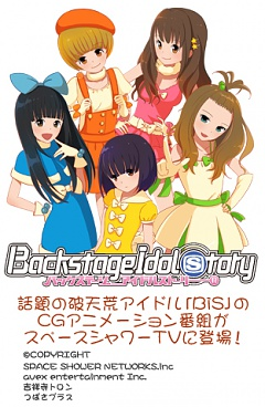 Постеры Backstage Idol Story (всего 1)