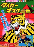 Тигровая маска 2 - Tiger Mask Nisei