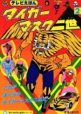 Постер 2 из Тигровая маска 2 - Tiger Mask Nisei